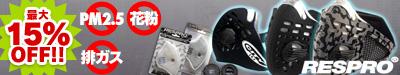 レスプロ(Respro)高性能マスク+フィルターで排ガス・花粉・有害粒子をシャットアウト!