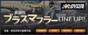モーターステージ(MOTOR STAGE)真鍮性ブラスマフラーラインナップ!