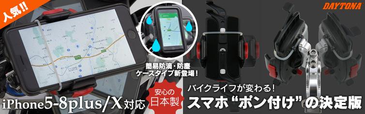DAYTONA スマートフォンホルダー WIDE iH-250D/iH-550D 新設計 iPhone6 plus対応 安い!!