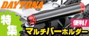 マルチバーホルダーDX:ハンドル周りを快適に!