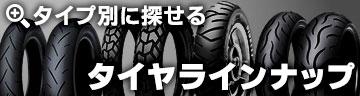 メーカー・タイプ別に探せるタイヤラインナップ