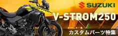 V-STROM250カスタムパーツ特集