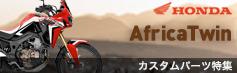 AfricaTwinカスタムパーツ特集