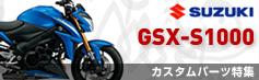 GSX-S1000カスタムパーツ特集