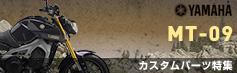 MT-09カスタムパーツ特集