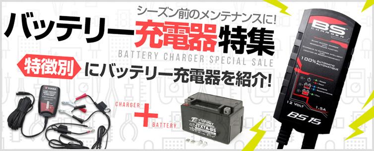 バッテリー充電器特集!特徴別に各充電器を紹介