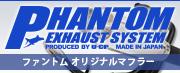 内商会 PHANTOM エキゾーストシステム オリジナルマフラー
