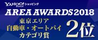 AREA AWARDS 2017 東京エリア 自動車・オートバイカテゴリ賞2位