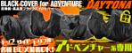 DAYTONA デイトナ BLACK COVER for ADVENTURE ブラックカバー アドベンチャー系専用