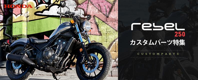新型レブル250(Rebel250)カスタムパーツ特集