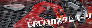 GROM グロム/MSX125カスタムパーツ
