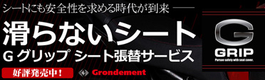 Gグリップ バイクシート張替サービス(特殊素材のシート表皮使用)グロンドマン