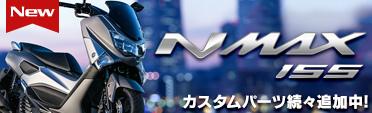 NMAX155(エヌマックス155) カスタムパーツ