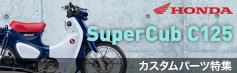 スーパーカブC125カスタムパーツ特集