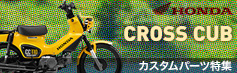 クロスカブ(JA45/AA06)カスタムパーツ特集