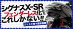シグナスX SR(2016年モデル)SEA5J フェンダーレス化ならこれしかない!!