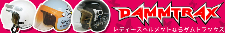 DAMMTRAX ダムトラックス レディース 女性用 ヘルメット