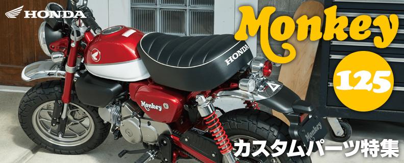 モンキー125 カスタムパーツ特集