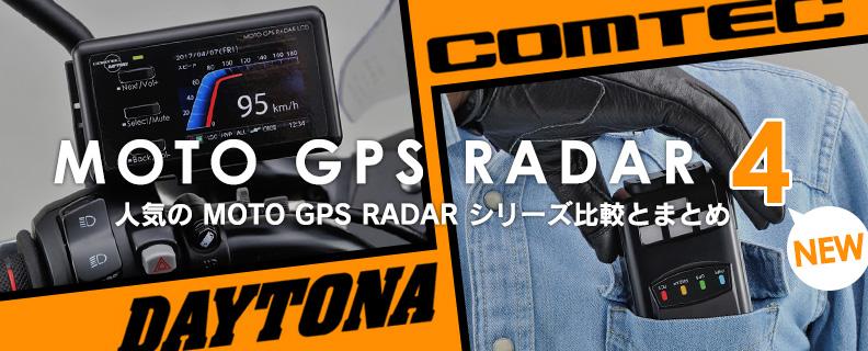 人気の DAYTONA 新 MOTO RADAR 4 シリーズの特徴と従来モデルとの違いを比較!