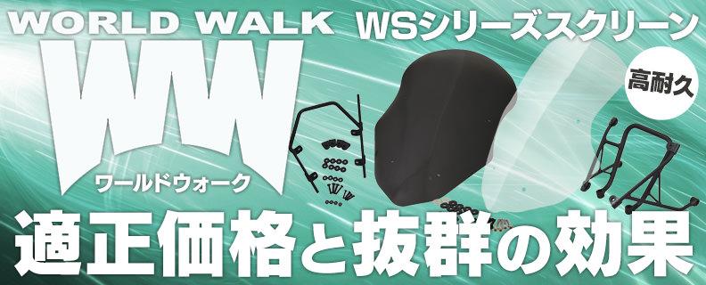 適正価格と抜群の効果 WORLD WALK WSシリーズ スクリーン・バイザー