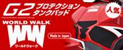 WORLDWALK(ワールドウォーク) G2 プロテクションタンクパッド