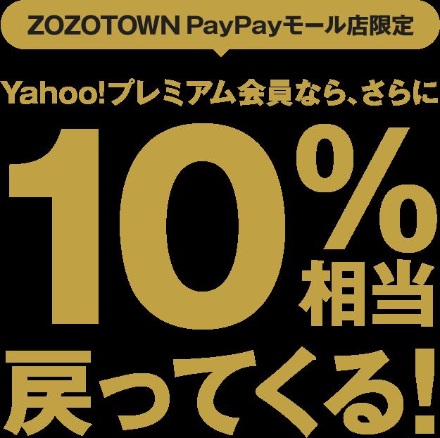 Paypay モール と は