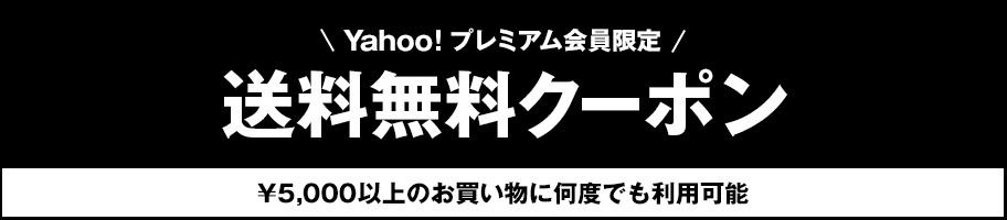 Yahoo! プレミアム会員限定 送料無料クーポン ¥5,000以上のお買い物に何度でも利用可能