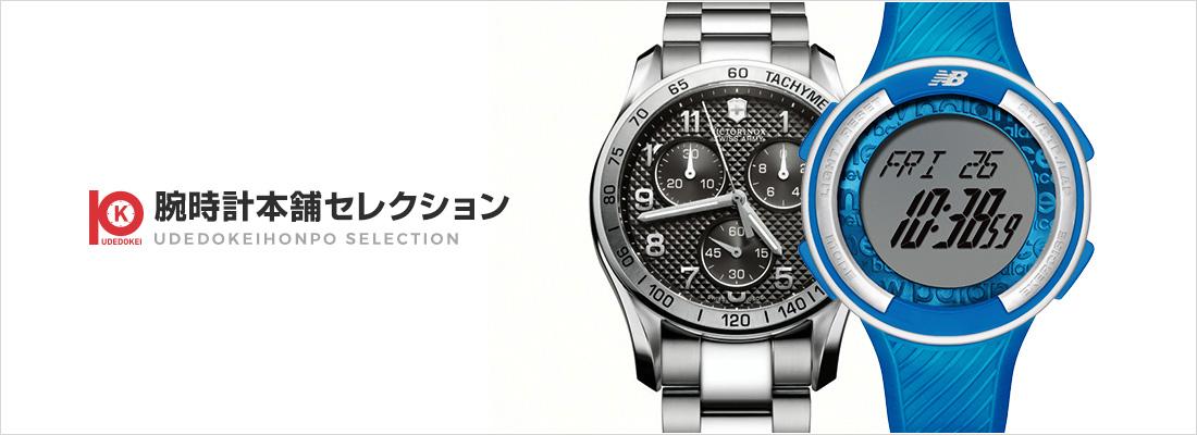 腕時計本舗セレクション