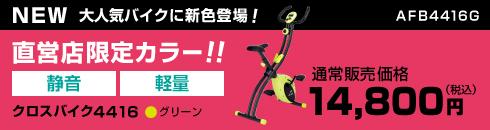 大人気バイクAFB4416に直営店オリジナル新色グリーン登場