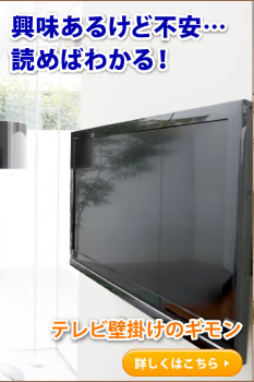 テレビ壁掛けのギモン