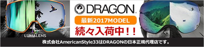 DRAGON 最新2017MODEL 予約販売受付中!