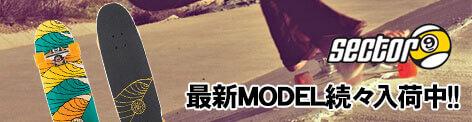 SECTOR9最新モデル続々入荷中!