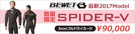bewet 最新2017Model 数量限定 SPIDER-V 3mmフルドライスーツ
