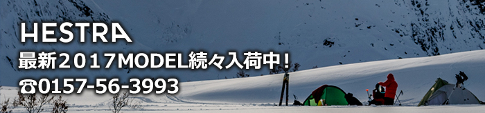 HESTRA 最新2017MODEL 予約販売受付中!
