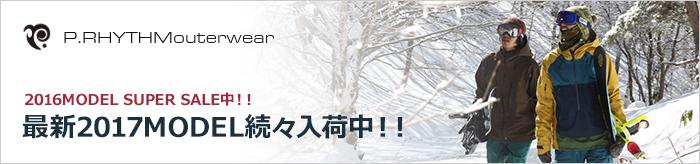 P.RHYTHM 最新2017MODEL 予約販売受付中!