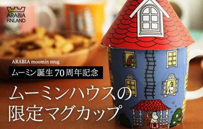ムーミン マグ アラビア ARABIA  Moomin House 70周年記念 ムーミンハウス 正規販売店 レビューで特典付!