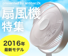 2016年!扇風機特集!話題のカモメファンが新発売!