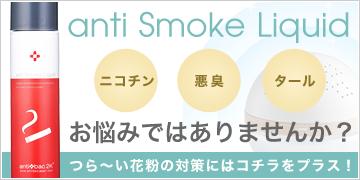 anti smoke liquid ソリューションプラス アンティスモークリキッド 125ml