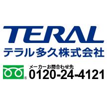 TERAL �ƥ��¿�׳������ 0120-24-4121