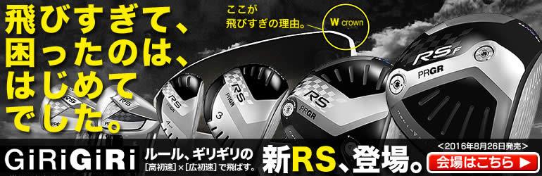プロギア 新RSシリーズついに登場!好評販売中♪