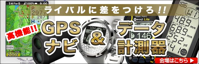いまやGPSゴルフナビは必需品!人気の腕時計型をはじめNEWモデルも有賀園ゴルフにお任せ♪