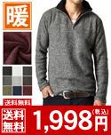 ハーフジップ_ブークレフリースニットセーター