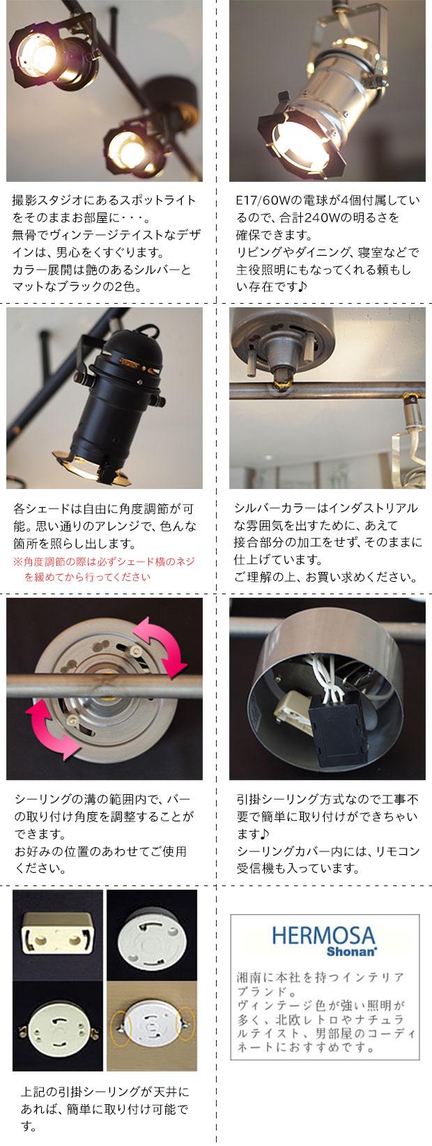 シーリングスポットライト STUDIO4 スタジオ4 SL-001 HERMOSA ハモサ
