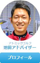アトミックゴルフ 池田アドバイザー