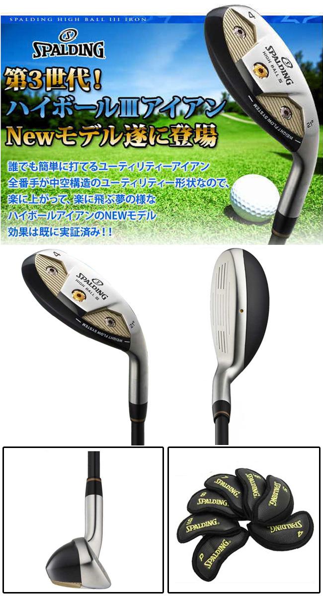スポルディング ゴルフ ハイボール3 パワー アイアン単品 APOLLO社製 オリジナル カーボンシャフト SPALDING HIGH BALL3