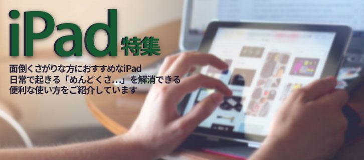 iPadを使ってみよう!