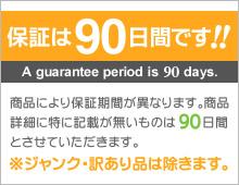 保証は90日間