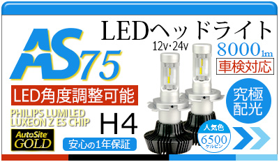 AS70 LEDヘッドライト フォグランプ