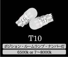 LB01/T10