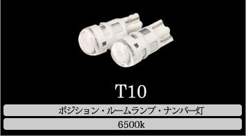LB02/T10